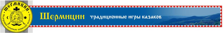 """Федерация казачьих воинских искусств """"Шермиции"""""""